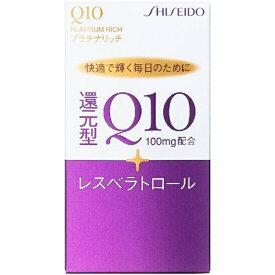 資生堂薬品 SHISEIDO Q10プラチナリッチ 60粒