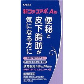 【第2類医薬品】 新コッコアポA錠(480錠)【wtmedi】クラシエ Kracie
