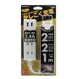 OWLTECH オウルテック Smart IC搭載 急速充電2.4A出力対応 USBポート付き OAタップ(2ポート+コンセント2個口・1m) ホワイト OWL-OTA2U2S10-WH [2ポート /Smart IC対応]