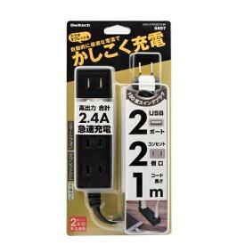 OWLTECH オウルテック Smart IC搭載 急速充電2.4A出力対応 USBポート付き OAタップ(2ポート+コンセント2個口・1m) OWL-OTA2U2S10-BK ブラック