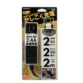 OWLTECH オウルテック 急速充電2.4A出力対応 USBポート付き OAタップ(2ポート+コンセント2個口・2m) ブラック OWL-OTA2U2S20-BK [2ポート /Smart IC対応]