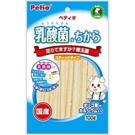 ペティオ Petio 乳酸菌のちから スティックタイプ 100g【wtpets】