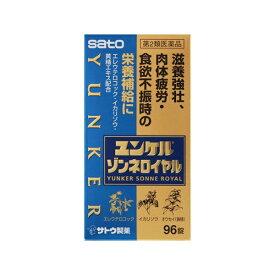 【第2類医薬品】 ユンケルゾンネロイヤル(96錠)【wtmedi】佐藤製薬 sato