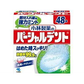 小林製薬 Kobayashi パーシャルデント 部分入れ歯用洗浄剤 強力ミントタイプ 48錠