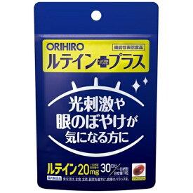 オリヒロプランデュ ルテインプラス 30ツブ【wtcool】