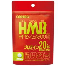 オリヒロプランデュ HMB 120ツブ【wtcool】