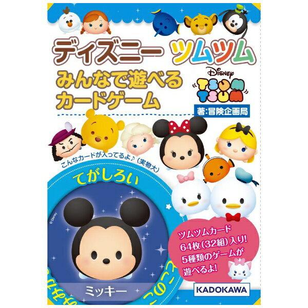 KADOKAWA 角川 ディズニーツムツム みんなで遊べるカードゲーム
