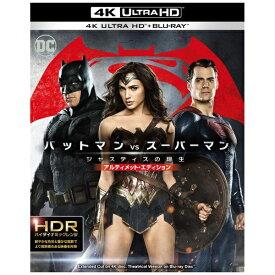 ワーナー ブラザース バットマン vs スーパーマン ジャスティスの誕生 アルティメット・エディション <4K ULTRA HD&ブルーレイセット>【Ultra HD ブルーレイソフト】