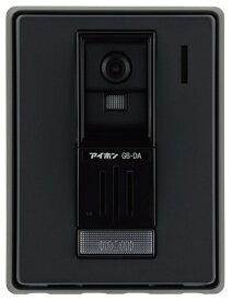アイホン Aiphone PATMO(パトモ) カメラ付玄関子機 住戸アダプタ内(露出型) GB-DA