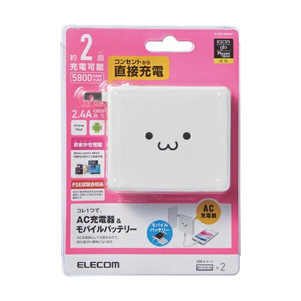 エレコム ELECOM DE-AC01-N5824 モバイルバッテリー ホワイトフェイス [5800mAh /2ポート /充電タイプ]