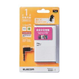 エレコム ELECOM DE-M05-N3015 モバイルバッテリー ホワイト [3000mAh /1ポート /microUSB /充電タイプ]