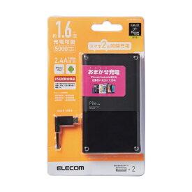 エレコム ELECOM DE-M06-N5024 モバイルバッテリー ブラック [5000mAh /2ポート /microUSB /充電タイプ]