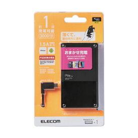 エレコム ELECOM DE-M05-N3015 モバイルバッテリー ブラック [3000mAh /1ポート /microUSB /充電タイプ]