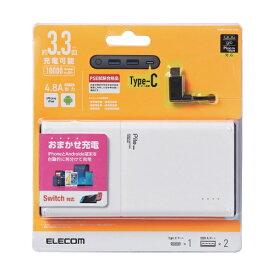 エレコム ELECOM DE-M08-N10048 モバイルバッテリー ホワイト [10000mAh /3ポート /USB-C /充電タイプ]