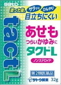 【第2類医薬品】タクトL(32g) [湿疹・かゆみ]佐藤製薬 sato