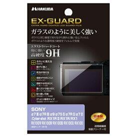 ハクバ HAKUBA EX-GUARD液晶保護フィルム α7III/α7RIII/α9/α7SII/α7RII/RX1シリーズ/RX100シリーズ 専用 EXGF-SA7M3
