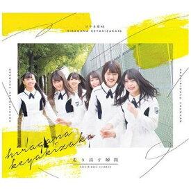 ソニーミュージックマーケティング けやき坂46/ 走り出す瞬間 初回仕様限定盤TYPE-A【CD】