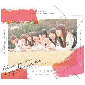 ソニーミュージックマーケティング けやき坂46/ 走り出す瞬間 初回仕様限定盤TYPE-B【CD】