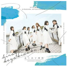 ソニーミュージックマーケティング けやき坂46/ 走り出す瞬間 通常盤【CD】