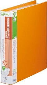 キングジム KING JIM 2635 取扱説明書ファイルA4差替式 A4オレンジ
