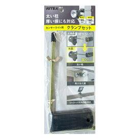 ライテックス RITEX センサーライト用クランプセット SP-5