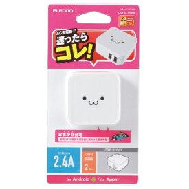 エレコム ELECOM タブレット/スマートフォン対応 [USB給電] AC充電器 2.4A出力 USB1ポート おまかせ充電搭載 MPA-ACU02WF