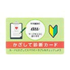 au エーユー かざして診断カード KYV43NXD