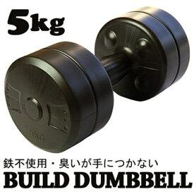 La-VIE ラ・ヴィ ダンベル ビルドダンベル(5kg/ブラック) 3B-3445【重量固定式】
