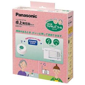 パナソニック Panasonic 小電力型ワイヤレスコール 卓上受信器・卓上発信器セット ECE157