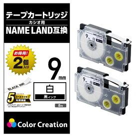 カラークリエーション Color Creation ネームランド用互換テープ 2個パック 白 CTC-CXR9WE-2P [黒文字 /9mm幅]