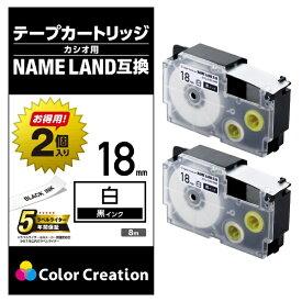 カラークリエーション Color Creation ネームランド用互換テープ 2個パック 白 CTC-CXR18WE-2P [黒文字 /18mm幅]