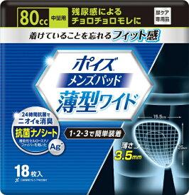日本製紙クレシア crecia Poise(ポイズ)メンズパッド 薄型ワイド 中量用 18枚