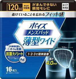 日本製紙クレシア crecia Poise(ポイズ)メンズパッド 薄型ワイド 安心の中量用 16枚