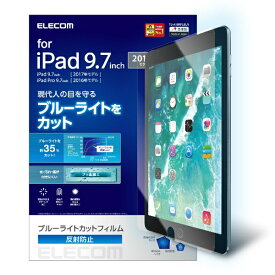 エレコム ELECOM 9.7インチ iPad 2018年モデル用 保護フィルム ブルーライトカット TB-A18RFLBLN