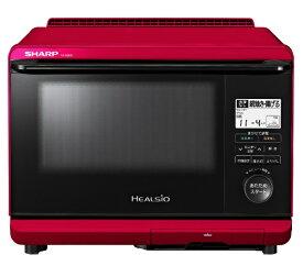シャープ SHARP AX-AS500-R スチームオーブンレンジ HEALSIO(ヘルシオ) レッド [26L][AXAS500R]