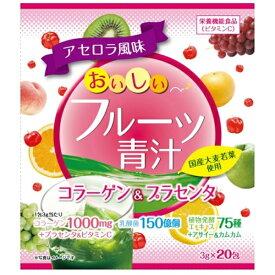 ユーワ yuwa おいしいフルーツ青汁(アセロラ)20包【wtcool】