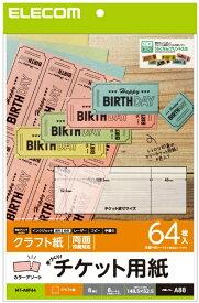 エレコム ELECOM チケット用紙 MT-A8F64 [A4 /8シート /8面 /マット][MTA8F64]