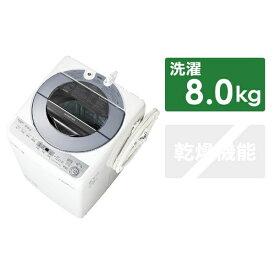 シャープ SHARP ES-GV8C-S 全自動洗濯機 シルバー [洗濯8.0kg /乾燥機能無 /上開き][ESGV8CS 洗濯機 8kg]