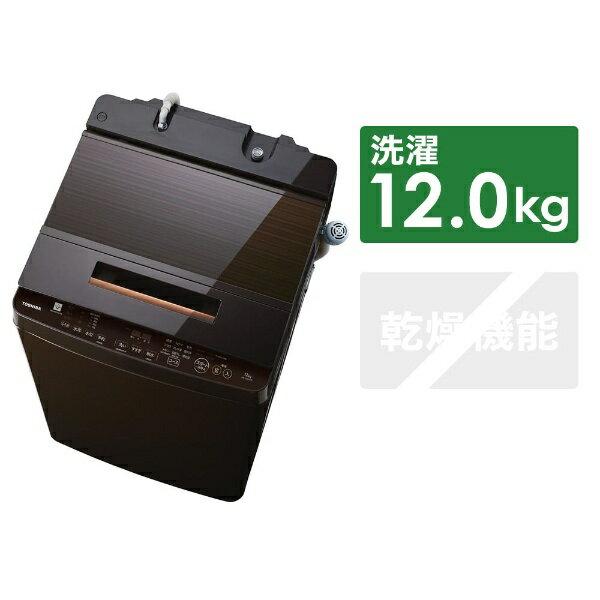 東芝 TOSHIBA AW-12XD7(T) 全自動洗濯機 ZABOON(ザブーン) グレインブラウン [洗濯12.0kg /乾燥機能無 /上開き][洗濯機 12kg AW12XD7T]