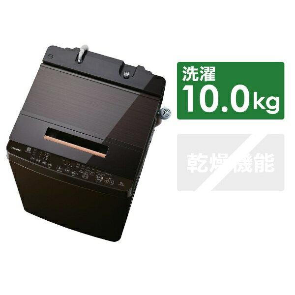 東芝 TOSHIBA AW-BK10SD7(T) 全自動洗濯機 グレインブラウン [洗濯10.0kg /乾燥機能無 /上開き][AWBK10SD7T]【洗濯機 10kg】【point_rb】