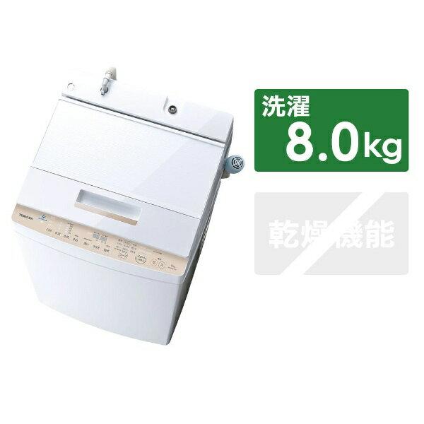 東芝 TOSHIBA AW-BK8D7(W) 全自動洗濯機 グランホワイト [洗濯8.0kg /乾燥機能無 /上開き]【洗濯機】