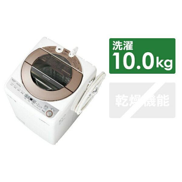 シャープ SHARP ES-GV10C-T 全自動洗濯機 ブラウン [洗濯10.0kg /乾燥機能無 /上開き][ESGV10CT]【洗濯機 10kg】