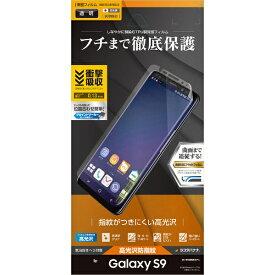 ラスタバナナ RastaBanana Galaxy S9 薄型TPU光沢防指紋フィルム UG1090GS9