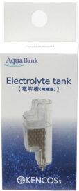 アクアバンク Aqua Bank KENCOS3-m専用電解槽(電極槽) AB-116-01