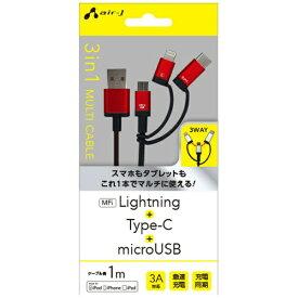 エアージェイ air-J [Type-C+ライトニング+micro USB]ケーブル 充電・転送 1m MFi認証 UKJ-LMC100 RD レッド
