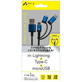 エアージェイ air-J [Type-C+ライトニング+micro USB]ケーブル 充電・転送 1m MFi認証 UKJ-LMC100 BL ブルー