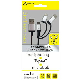 エアージェイ air-J [Type-C+ライトニング+micro USB]ケーブル 充電・転送 1m MFi認証 UKJ-LMC100 SL シルバー