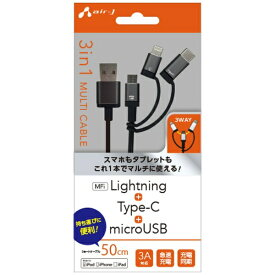エアージェイ air-J [Type-C+ライトニング+micro USB]ケーブル 充電・転送 0.5m MFi認証 UKJ-LMC50 BK ブラック
