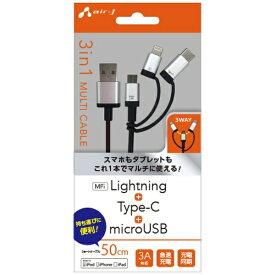 エアージェイ air-J [Type-C+ライトニング+micro USB]ケーブル 充電・転送 0.5m MFi認証 UKJ-LMC50 SL シルバー