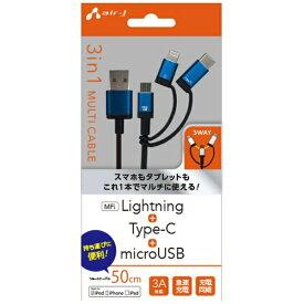 エアージェイ air-J [Type-C+ライトニング+micro USB]ケーブル 充電・転送 0.5m MFi認証 UKJ-LMC50 BL ブルー